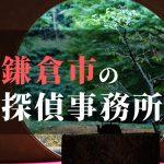 鎌倉市でおすすめの浮気・不倫調査の探偵事務所