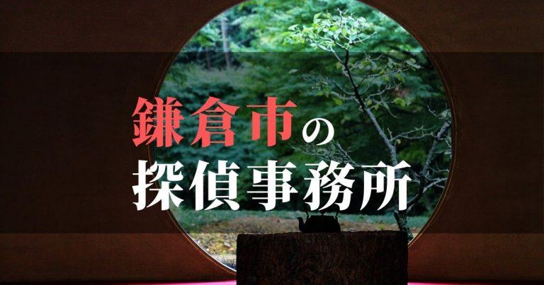 鎌倉市で浮気調査を依頼するならここ!おすすめ探偵事務所の費用・相場と申込の流れは?!