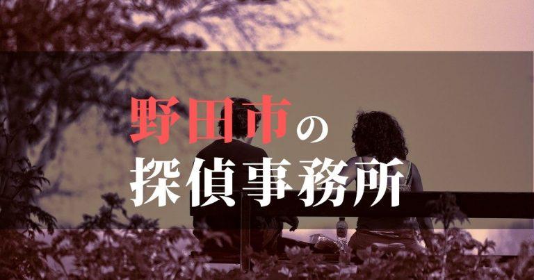 野田市で浮気調査を依頼するならここ!おすすめ探偵事務所の費用・相場と申込の流れは?!