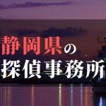 静岡県でおすすめの浮気・不倫調査の探偵事務所