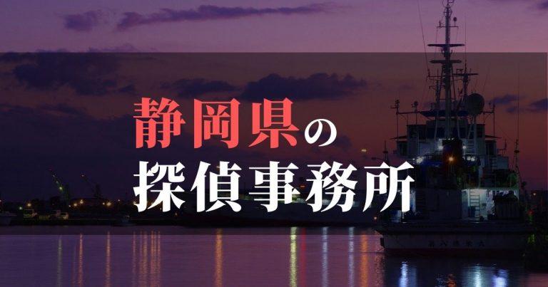 静岡県で浮気調査を依頼するならここ!おすすめ探偵事務所の費用・相場と申込の流れは?!