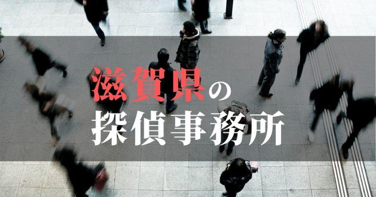 滋賀県で浮気調査を依頼するならここ!おすすめ探偵事務所の費用・相場と申込の流れは?!