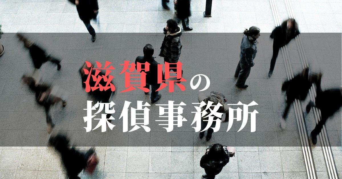 滋賀県でおすすめの浮気・不倫調査の探偵事務所