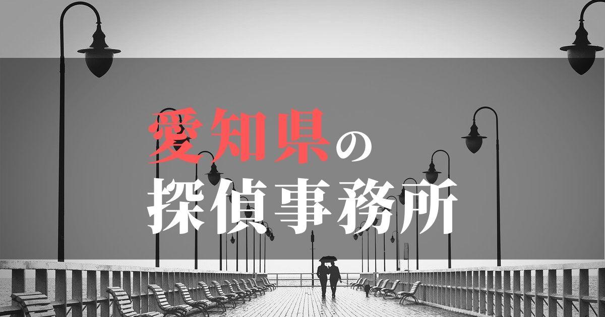 愛知県でおすすめの浮気・不倫調査の探偵事務所