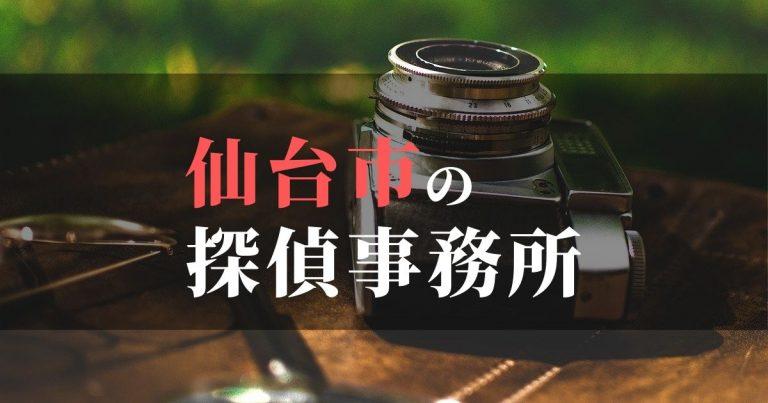 仙台市で浮気調査を依頼するならここ!おすすめ探偵事務所の費用・相場と申込の流れは?!