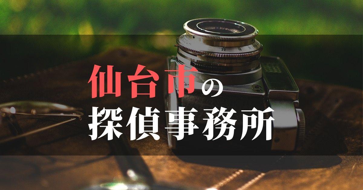 仙台市でおすすめの浮気・不倫調査の探偵事務所