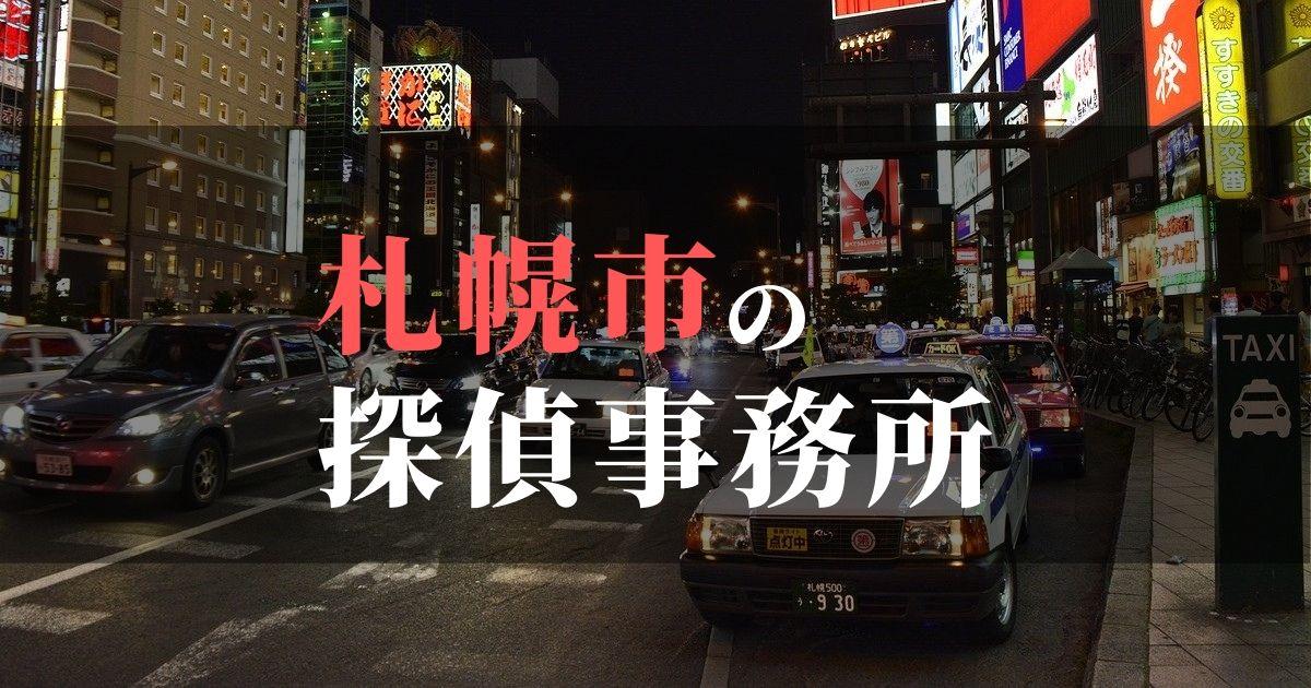 札幌市でおすすめの浮気・不倫調査の探偵事務所