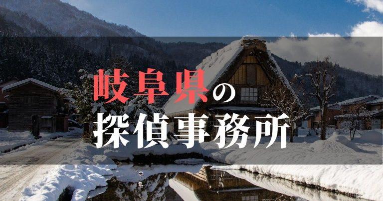 岐阜県で浮気調査を依頼するならここ!おすすめ探偵事務所の費用・相場と申込の流れは?!