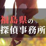 福島県でおすすめの浮気・不倫調査の探偵事務所