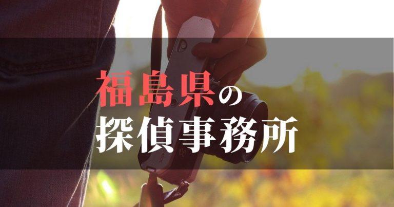 福島県で浮気調査を依頼するならここ!おすすめ探偵事務所の費用・相場と申込の流れは?!