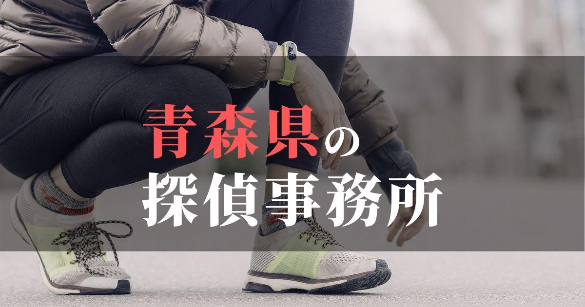 青森県でおすすめの浮気・不倫調査の探偵事務所