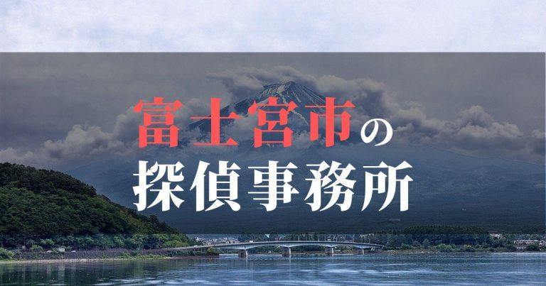 富士宮市で浮気調査を依頼するならここ!おすすめ探偵事務所の費用・相場と申込の流れは?!