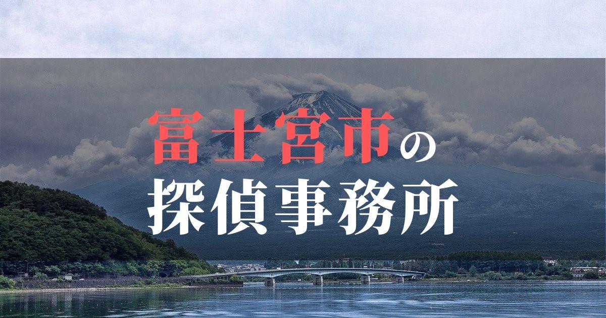 富士宮市でおすすめの浮気調査・不倫調査の探偵事務所