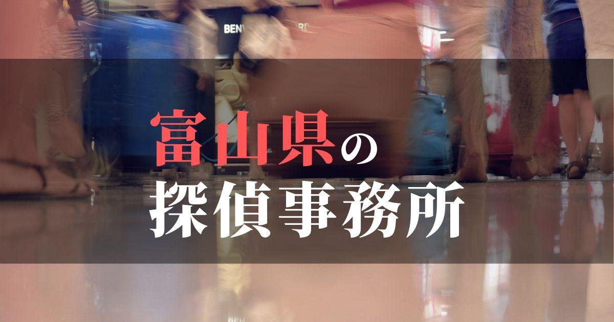 富山県でおすすめの浮気・不倫調査の探偵事務所