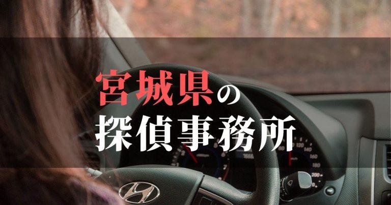宮城県で浮気調査を依頼するならここ!おすすめ探偵事務所の費用・相場と申込の流れは?!