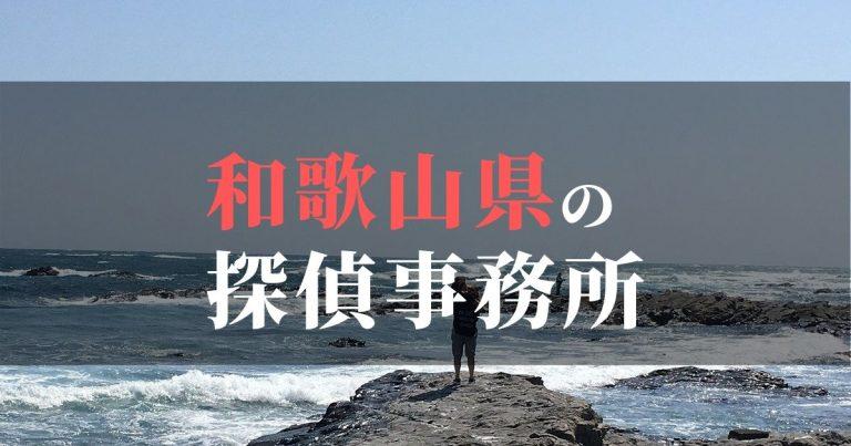 和歌山県で浮気調査を依頼するならここ!おすすめ探偵事務所の費用・相場と申込の流れは?!