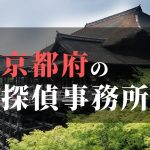 京都府でおすすめの浮気・不倫調査の探偵事務所
