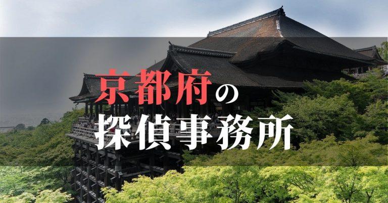 京都府で浮気調査を依頼するならここ!おすすめ探偵事務所の費用・相場と申込の流れは?!