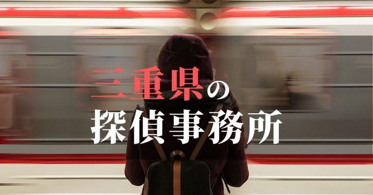 三重県で浮気調査を依頼するならここ!おすすめ探偵事務所の費用・相場と申込の流れは?!