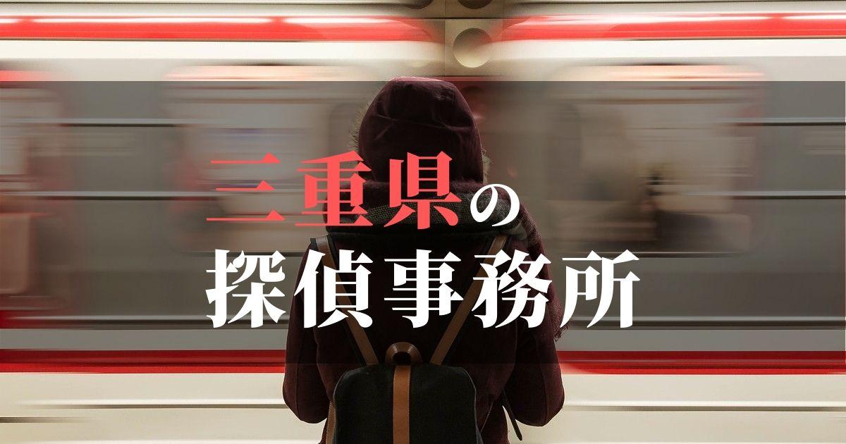 三重県でおすすめの浮気・不倫調査の探偵事務所