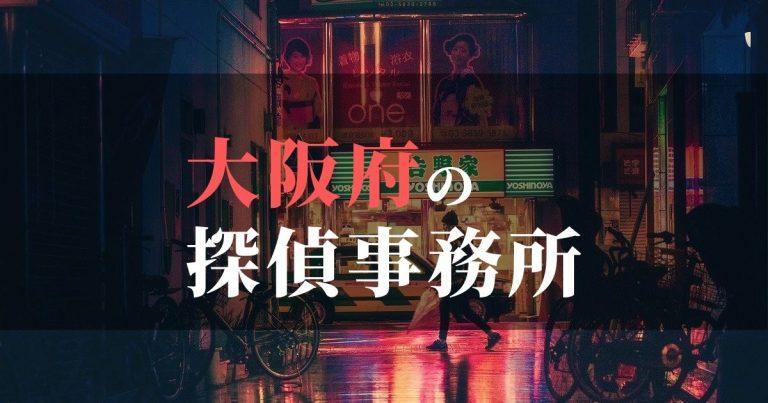 大阪府で浮気調査を依頼するならここ!おすすめ探偵事務所の費用・相場と申込の流れは?!