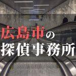 広島市でおすすめの浮気調査・不倫調査の探偵事務所