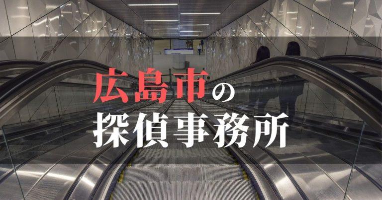 広島市で浮気調査を依頼するならここ!おすすめ探偵事務所の費用・相場と申込の流れは?!