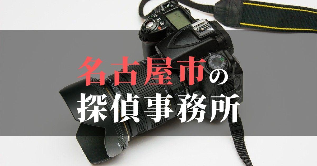 名古屋市市でおすすめの浮気・不倫調査の探偵事務所