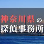 神奈川県でおすすめの浮気・不倫調査の探偵事務所