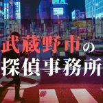 武蔵野市でおすすめの浮気調査・不倫調査の探偵事務所