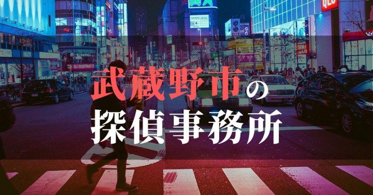 武蔵野市で浮気調査を依頼するならここ!おすすめ探偵事務所の費用・相場と申込の流れは?!