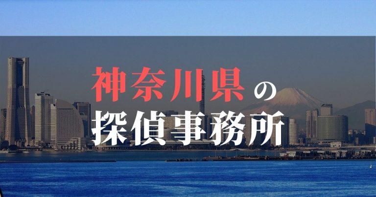 神奈川県で浮気調査を依頼するならここ!おすすめ探偵事務所の費用・相場と申込の流れは?!