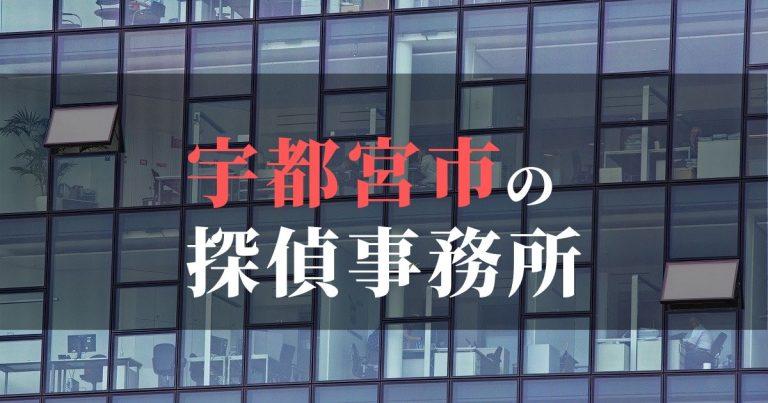 宇都宮市で浮気調査を依頼するならここ!おすすめ探偵事務所の費用・相場と申込の流れは?!