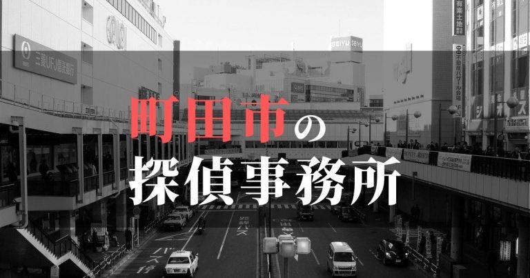 町田市で浮気調査を依頼するならここ!おすすめ探偵事務所の費用・相場と申込の流れは?!