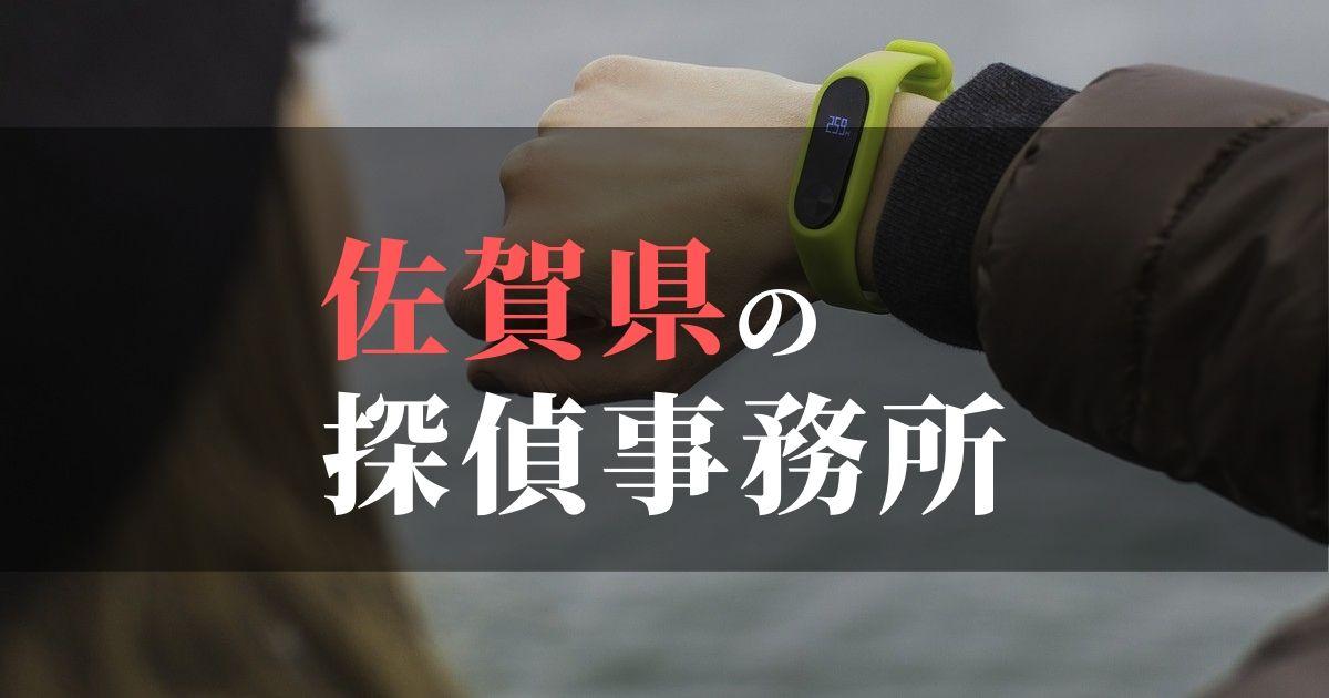 佐賀県でおすすめの浮気・不倫調査の探偵事務所