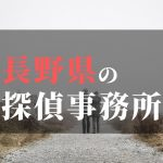 長野県でおすすめの浮気・不倫調査の探偵事務所