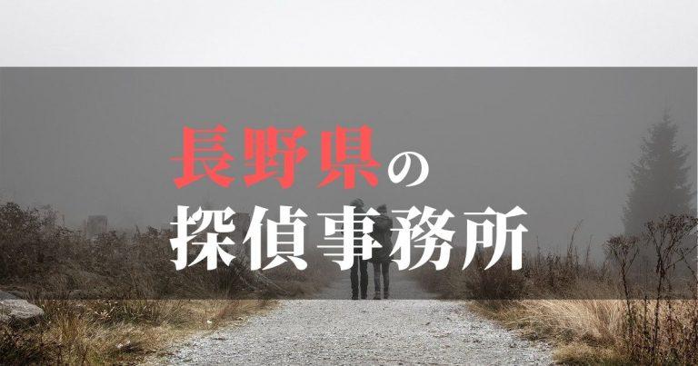 長野県で浮気調査を依頼するならここ!おすすめ探偵事務所の費用・相場と申込の流れは?!