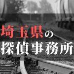 埼玉県でおすすめの浮気・不倫調査の探偵事務所