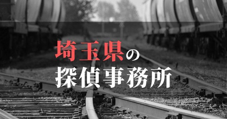 埼玉県で浮気調査を依頼するならここ!おすすめ探偵事務所の費用・相場と申込の流れは?!