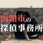 函館市でおすすめの浮気・不倫調査の探偵事務所