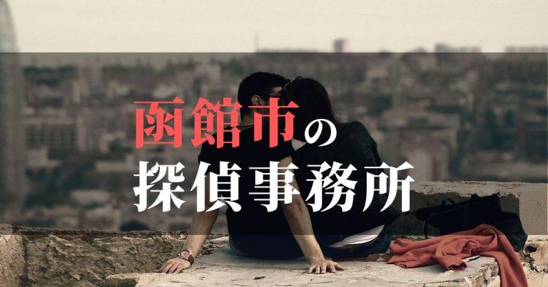 函館市で浮気調査を依頼するならここ!おすすめ探偵事務所の費用・相場と申込の流れは?!