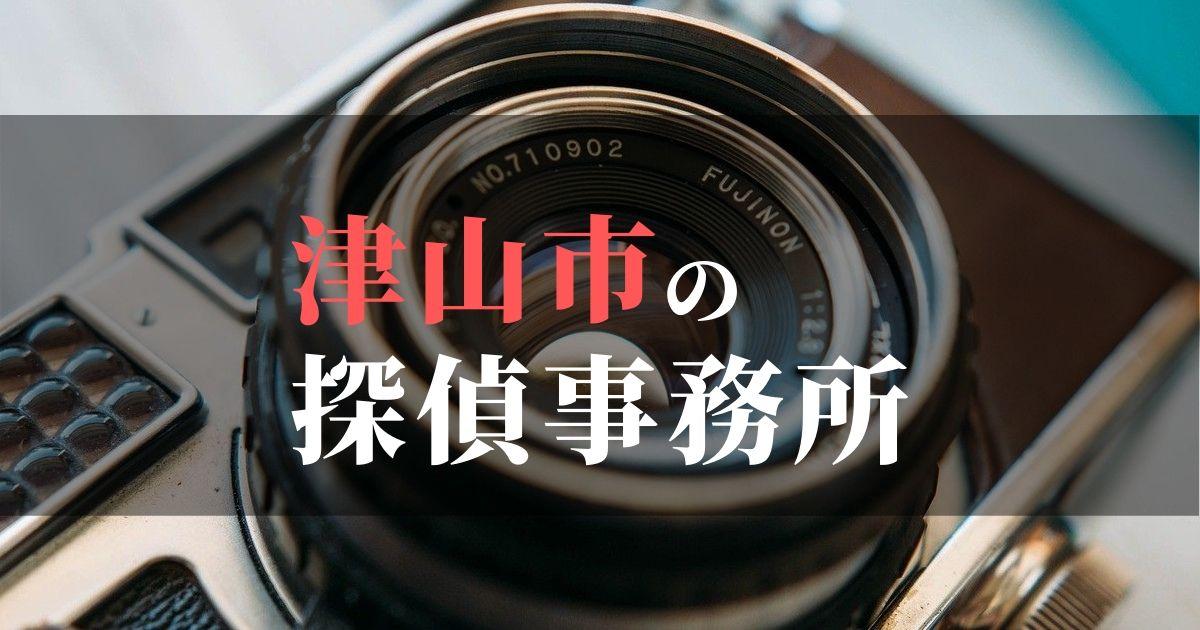 津山市でおすすめの浮気調査・不倫調査の探偵事務所