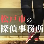 松戸市でおすすめの浮気調査・不倫調査の探偵事務所