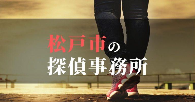 松戸市で浮気調査を依頼するならここ!おすすめ探偵事務所の費用・相場と申込の流れは?!