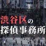 渋谷区でおすすめの浮気・不倫調査の探偵事務所