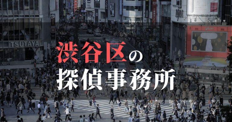 渋谷区で浮気調査を依頼するならここ!おすすめ探偵事務所の費用・相場と申込の流れは?!