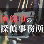 匝瑳市でおすすめの浮気調査・不倫調査の探偵事務所