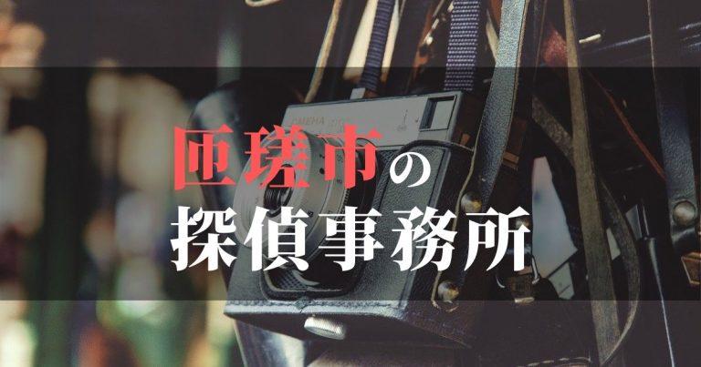 匝瑳市で浮気調査を依頼するならここ!おすすめ探偵事務所の費用・相場と申込の流れは?!