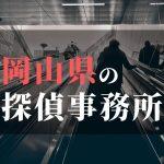 岡山県でおすすめの浮気・不倫調査の探偵事務所