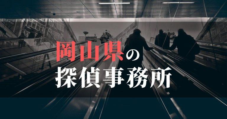 岡山県で浮気調査を依頼するならここ!おすすめ探偵事務所の費用・相場と申込の流れは?!